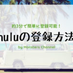 huluの新規登録方法