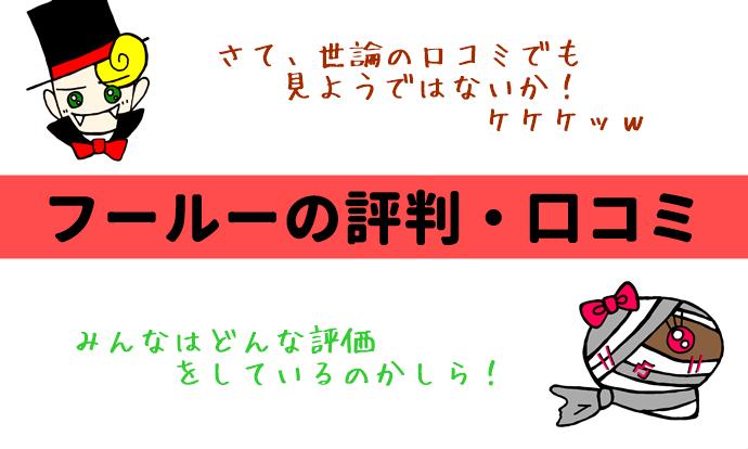 huluの評判・口コミ