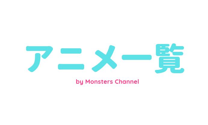 おすすめアニメ一覧
