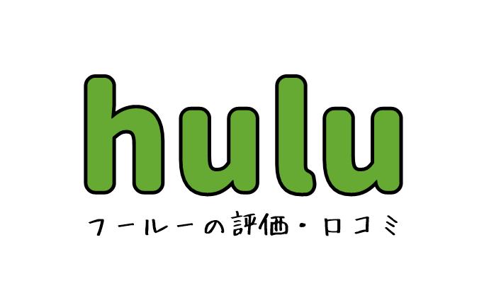 hulu(フールー)の評判・口コミ