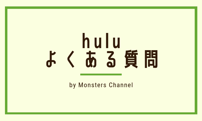 hulu登録に関するQ&A
