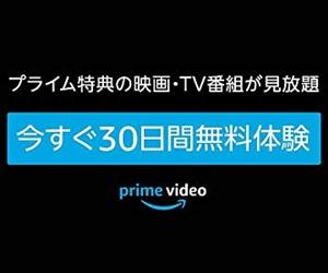 Amazonプライムビデオ(300×250)