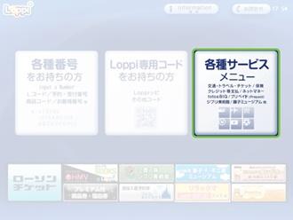①huluチケットの買い方(ローソン・ミニストップ)