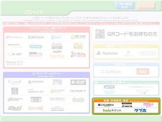 ②huluチケットの買い方(ファミリーマート)