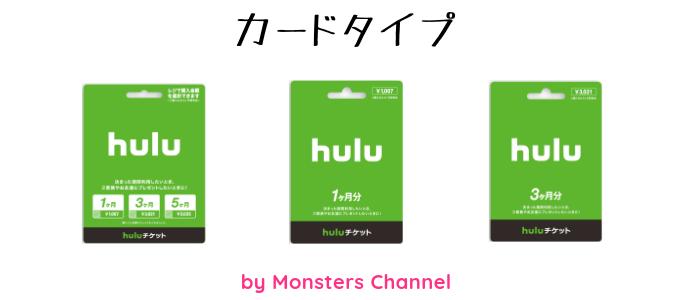 huluチケット|カードタイプ