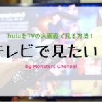 huluをテレビ画面で見る方法