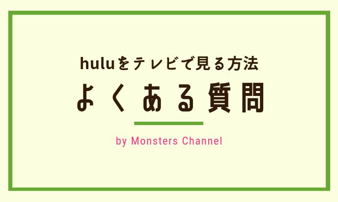 huluをテレビで見るのよくある質問