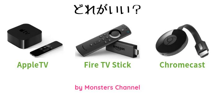 Apple TVとFire TV StickとChromecast